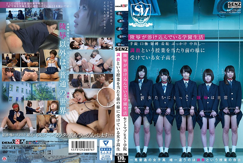 SDDE-488 xxx jav Ruri Ena Ai Mukai Here, Rape Is A Part Of School Life Handcuffs, Muzzles, S&M, Shame, Bukkake, Creampie Sex…