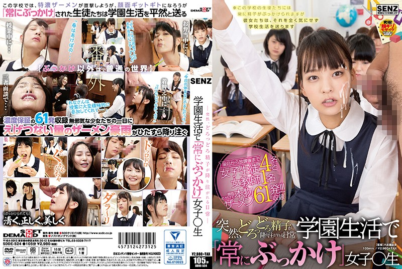 "SDDE-524 My Daily Life Is Suddenly Filled With Rich And Thick Semen My School Days Are Filled With ""Daily Bukkake"" A Sexy Schoolgirl"