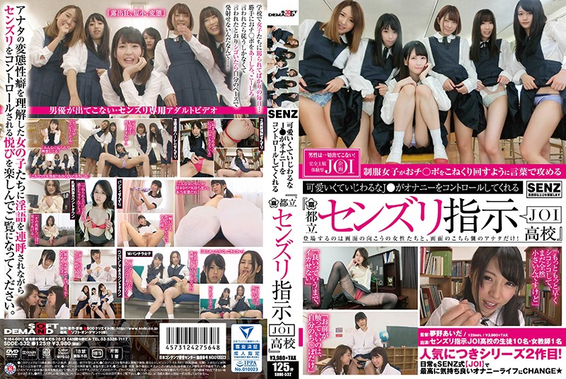 "SDDE-532 JavHiHi This Cute And Mischievous JK Will Control Your Masturbation For You ""Metropolitan Masturbation"