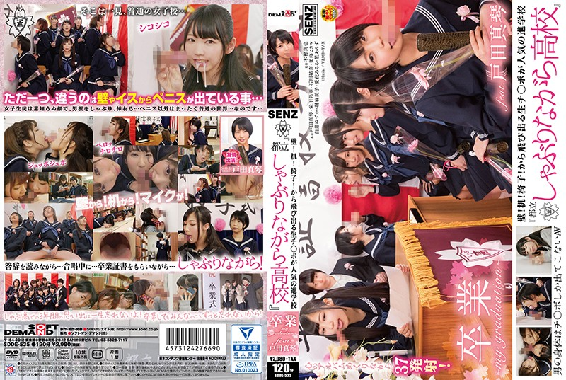 "SDDE-535 From The Wall! From The Desk! From The Chair! Raw Cocks Are Popping Out From Everywhere At This Popular Prep School, ""The City Cock-Sucking School"" My Graduation Feat. Makoto Toda"
