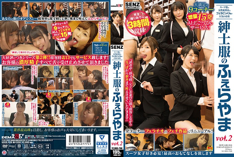 SDDE-539 Women In Suits Give Cum Swallowing Blowjob Fun Here At This Popular Shop Dick Sucking In Suits vol. 2