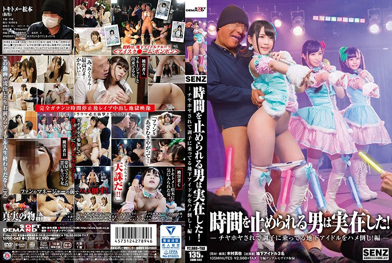 SDDE-543 full hd porn movies There Is A Man Who Can Stop Time! – Fucking An Underground Idol Who Let Success Go To Her Head! –
