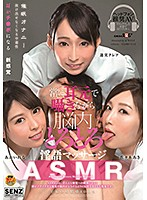 [SDDE-559] ASMR She'll Always Be Whispering In Your Ear Inner Mind Toro Toro Dirty Talk Massage