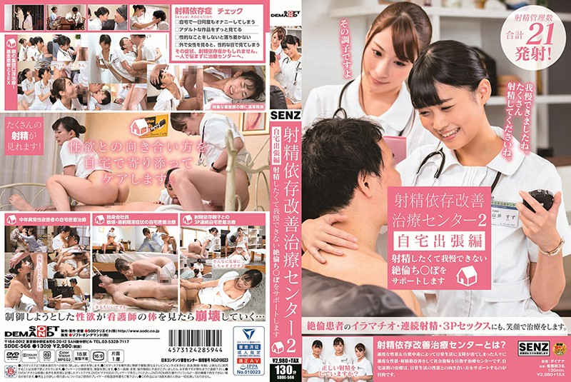 [SDDE-566]The Ejaculation Addiction Treatment Center 2 The Home-Visit Edition We Support Men With Orgasmic Cocks Who Want To Ejaculate So Bad They Can't Stand It
