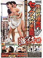 Sex Clinic For Releasing Sexual Tension 17 New Facility Ultimate Orgasm Department Special Feature With Super Sensitive Nurses! Download