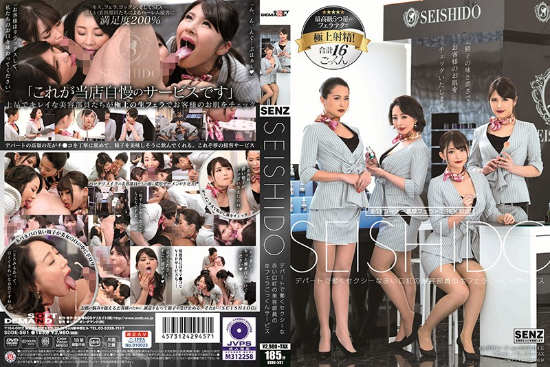 [SDDE-591]SEISHIDO A Beautiful Department Store Worker In The Beauty Section With Sexy Red Lipstick Is Giving Out Raw Blowjob Cum Swallowing Services