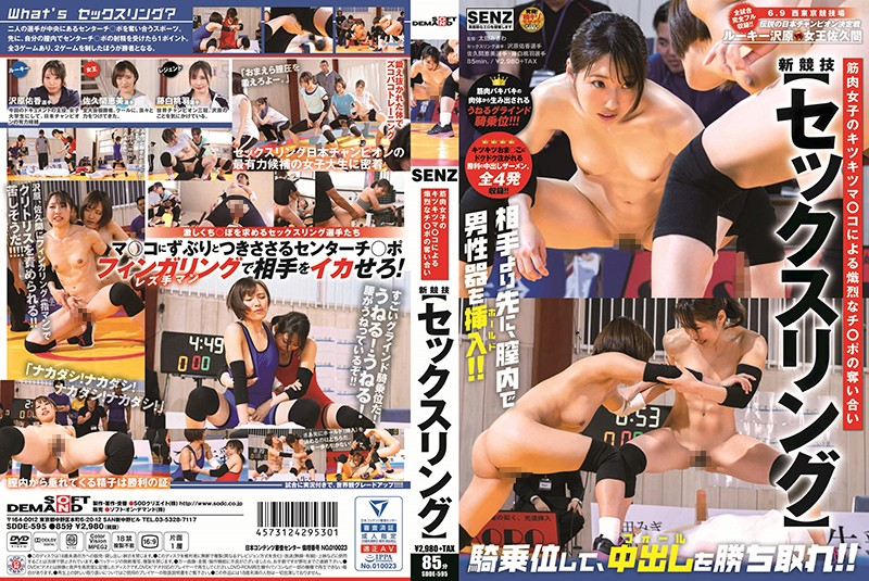 SDDE-595 These Muscular Girls Are Using Their Tight Pussies To Fight Over His Cock A New Competitive Event [Sex-Wrestling]
