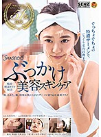 [SDDE-599] SHASEIDO Cum, Spit, And Oil Mixture Pouring Beauty Skincare