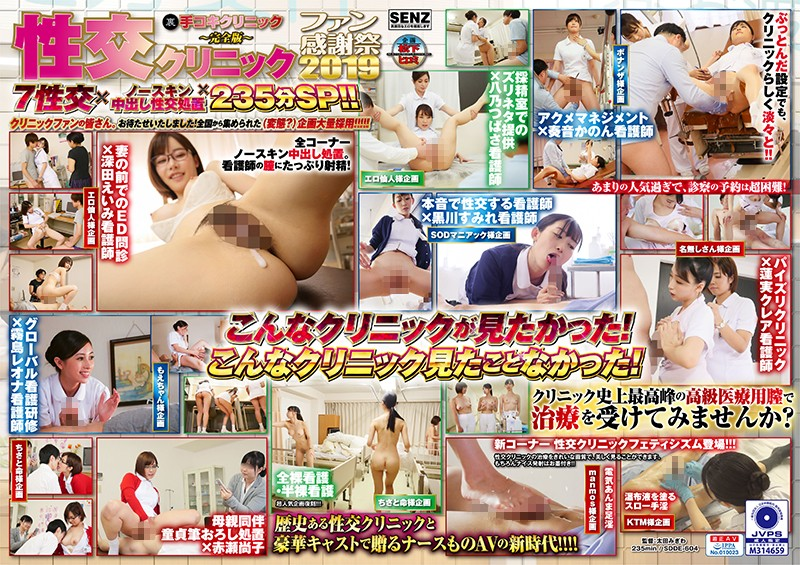 [SDDE-604]Sex Clinic Fan Thanksgiving Day 2019: 7 Intercourses x No Skin Creampies Sex Treatment x 235 Minutes SP!!