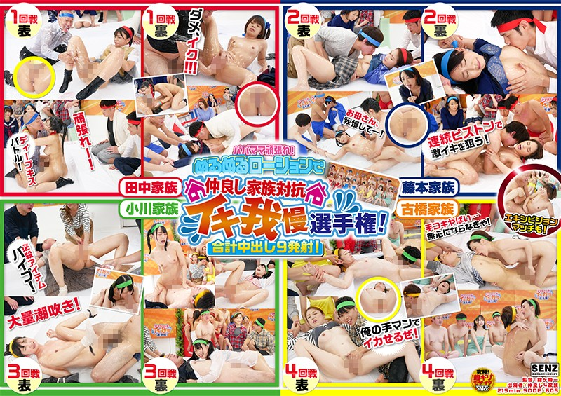 SDDE-605  Ladies And Gentlemen, Do Your Best! – Married Couples Challenge Each Other Not To Cum With Sticky Lotion Play! – 9 Creampies Total!