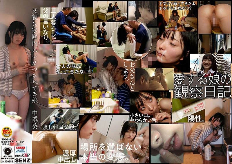 [SDDE-619]Stepdaughter Toyed With At Home By Stepdad, Aoi Nakajo