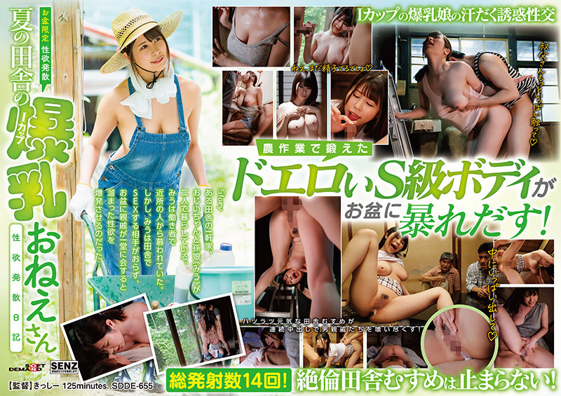 SDDE-655 porn japan hd [Obon Special Sex] Summer In Countryside With Bombshell Lady