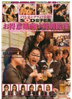 SOD Female Staff Soft On Demand Approved?! Special Service For Special Customers 下載