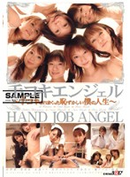 Handjob Angel 下載