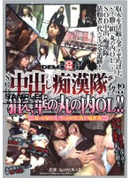 Here Cums The Creampie Molester Squad!! Target The Beautiful Marunouchi Office Ladies!! Download