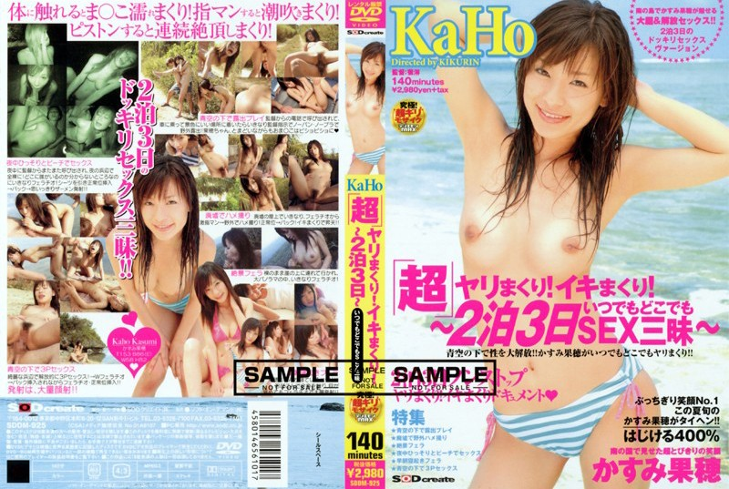 (1sddm925)[SDDM-925] Super Fucking Wildly! Cumming Wildly! 2 Nights and 3 Days of All You Can Fuck! Kaho Kasumi Download