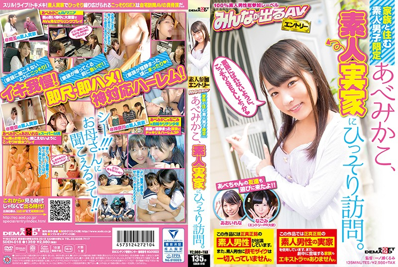 SDEN-018 streaming jav Amateur Boys Who Live At Home Only Mikako Abe Is Secretly Visiting An Amateur At His Home