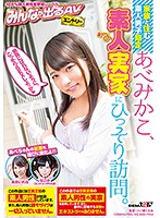Amateur Boys Who Live At Home Only Mikako Abe Is Secretly Visiting An Amateur At His Home 下載