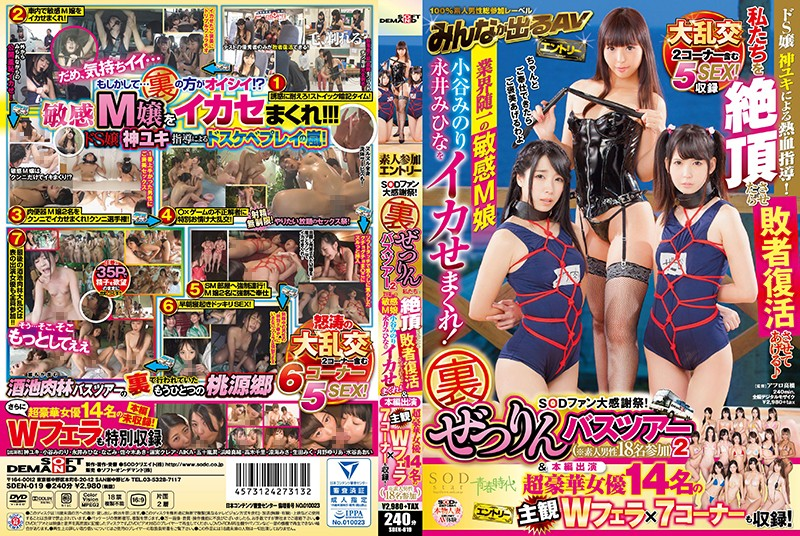 An SOD Fan Thanksgiving Party! A Secret Orgasmic Bus Tour 2 If You Can Make Us Cum We'll Bring You Back From The Pit Of Defeat The Industry's Most Sensitive Masochism Girl Make Minori Kotani And Mihina Nagai Cum! 14 Gorgeous Actresses In A POV Double Blowjob x 7 Episodes Extravaganza! (*18 Male Amateur Participants)