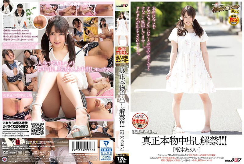 SDEN-031 Open Season On Real Creampies!!! Aoi Kururugi