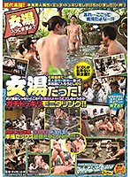 """You're In The Women's Bath"" An Amateur Man Mistakenly Walks Into The Women's Bath At The Isawa Hot Spring! Will He Have Sex With A Porn Actress Off Camera!? Download"
