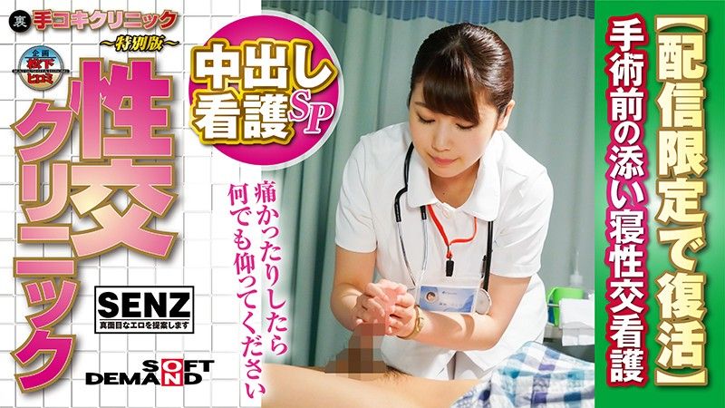 SDFK-004 Handjob Clinic - Special Edition - Sex Clinic - Creampie Nurse Special - This Nurse Will Sleep By Your Side Before Your Surgery - Digital Exclusive Rerelease - Sakura Kirishima