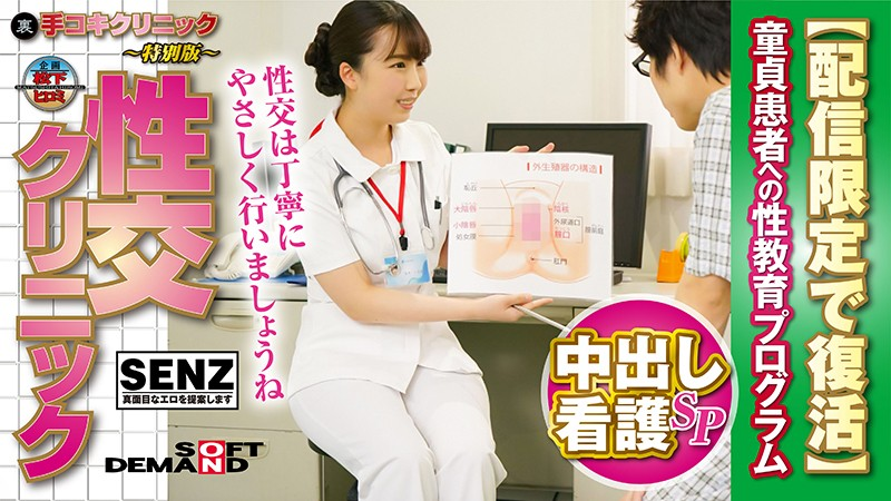 SDFK-007 Handjob Clinic - Special Edition - Sex Clinic - Creampie Nurse Special - A Program To Educate Cherry Boys - Digital Exclusive Rerelease - Kurumi Tamaki