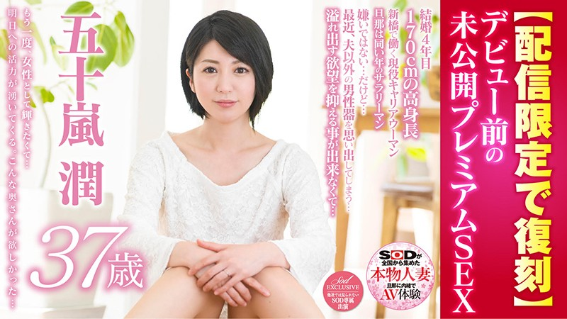 SDFK-014 Real Married Woman - Unreleased Premium Sex - Jun Igarashi, 37yo - Working Hard For A Brighter Tomorrow - A Tall, Slender Married Woman - Digital Exclusive Rerelease