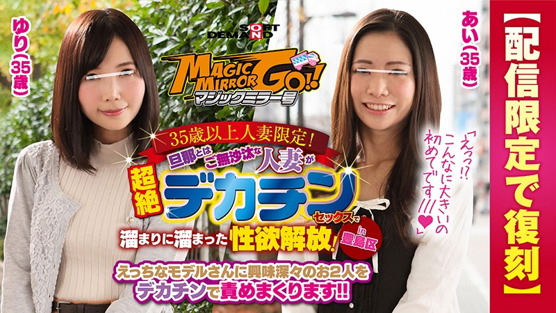 SDFK-029 jav sex Magic Mirror Car – Married Women Over 35 Only! – Their Husbands Have Left Them Alone For Too Long,