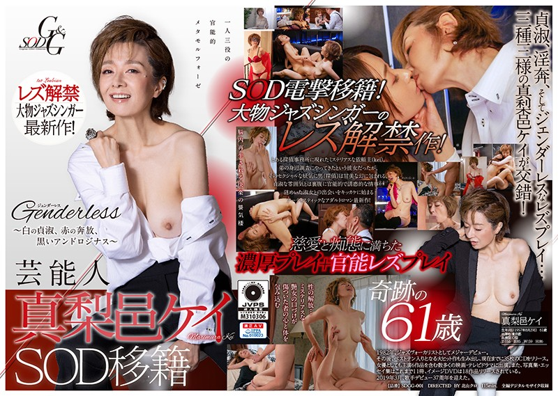 SDGG-001 Celebrity Kei Marimura SOD Transfer. Genderless ~ White Chastity, Red Abandon And Black