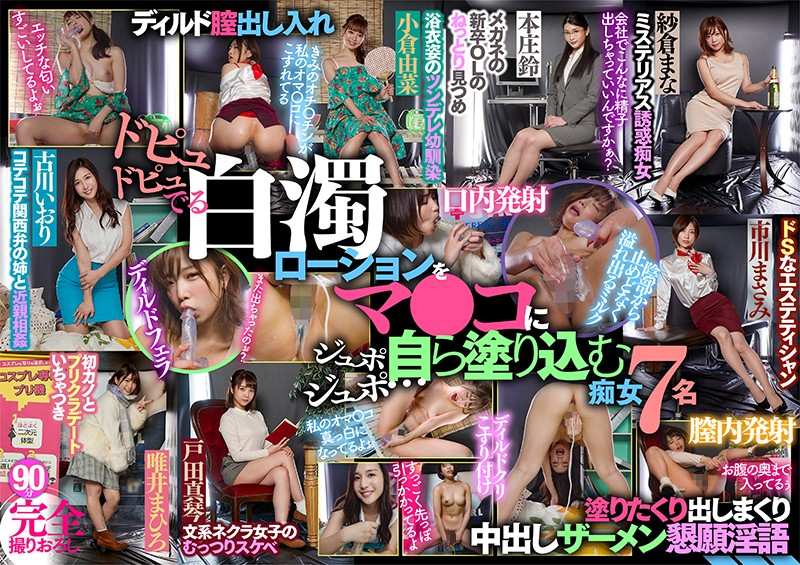 SDHS-017 asian sex videos Horny Sluts Satisfy Themselves With The Creampie Dildo Of Their Dreams