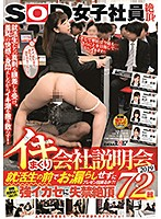 SOD Female Employees Ecstasy! A 2019 Cumtastic Company Orientation Can You Finish Your Presentation In Front Of These Job-Seeking Students Without Pissing Yourself!? 72 Leaking Orgasms So Powerful She Can't Hold In Her Piss Download