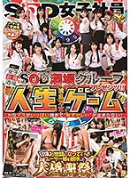 [SDJS-033] SOD Female Staff Special Edition! Life Is Full Of Ups And Downs! With So Many People Watching, These Girls Can't Help But Be Embarrassed! We Invite Our Users To Show Our Gratitude For Always Supporting Our Movies!