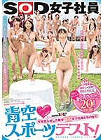 SDJS-038 JAV Screen Cover Image for Risa Hoshino She's Getting Fully Naked Outdoors For The First Time Ever Her First Fuck It's Her First Time And She's Super Bashful And Her Embarrassment Won't Stop 20 Girls In Their First Performances These Newly Graduated Female Staffers Just Joined The Company And They're Giving It Their All A Sports Test Under Bright Blue Skies from Sod-Create Studio Produced in 2019