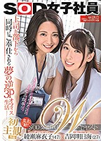 SDJS-039 JAV Screen Cover Image for Maiko Ayase An SOD Female Employee Double Casting I'm Being Serviced By Both My Boss And My Employee In A Dream-Cum-True Reverse Threesome Office Fuck Fest Maiko Ayase 47 Years Old x Asumi Yoshioka 27 from Sod-Create Studio Produced in 2019