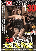 [SDJS-058] Asumi Yoshioka: Her First Bukkake Fest - Let The Great Orgy Start! Made Into A Living Cumrag By 30 Dicks Eager To Cover Her Entire Body In Dripping Semen