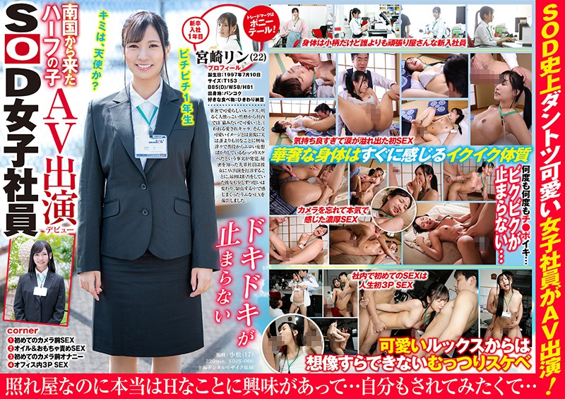 [SDJS-066]Her Adult Video Debut A Half-Japanese Girl From The Southern Tropics An SOD Female Employee Her First Year After Graduation Rin Miyazaki