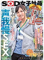 [SDJS-069] She's Super Popular With The Local Media In Thailand! In Response To Your Overwhelming Support, She's Making Her Long-Awaited Adult Video 2nd Performance! A Newly Graduated Girl In Her First Year On The Job A Half-Japanese Girl From A Southern Tropic Paradise Rin Miyazaki