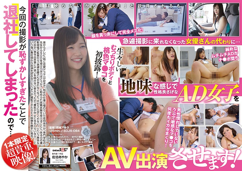 SDJS-084 A New Employee In Her First Year On The Job Saiki-chan (20 Years Old) Is A Plain Jane Assistant Director With A Voluptuous Body And Now She's Appearing In Her First Adult Video! Is This Her Adult Video Debut? When Our Regularly Scheduled Actress Was Unable To Participate In The Filming, She Decided To Take Her Place And Fuck In Front Of Our Cameras For The First Time! Her Innocent Pussy Is Not Used To Male Attention, But Now She's Cumming Like Crazy With The Pleasure Of These Adult Video Actors' Fully Erect Dicks