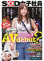 A New Employee In Her First Year On The Job Saiki-chan (20 Years Old) Is A Plain Jane Assistant Director With A Voluptuous Body And Now She's Appearing In Her First Adult Video! Is This Her Adult Video Debut? When Our Regularly Scheduled Actress Was Unable To Participate In The Filming, She Decided To Take Her Place And Fuck In Front Of Our Cameras For The First Time! Her Innocent Pussy Is Not Used To Male Attention, But Now She's Cumming Like Crazy With The Pleasure Of These Adult Video Actors' Fully Erect Dicks Download