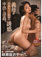 """It's Alright... Cum Inside Me..."" Mature MILF Seduces Her 20-Year-Younger Son-In-Law - Hot, Steamy, Intimate Creampie Sex Maiko Ayase Download"