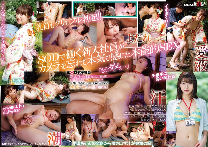 SDJS-096 New Employee Nakayama-chan, Awakening! Side Sweat That Doesn't Stop! Man Sweat! Excited Juice! Kotoha Nakayama, A Super-instinctive SEX SOD Female Employee In Late Summer Who Is Covered With Sweat And Seeks Ji ● Po
