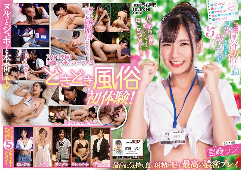 SDJS-098 SOD Female Employee A New Employee From A Tropical Country Is Throbbing For The First Time In Customs Pinsaro! Soap! Onakura! Bikini Massage! Deriheru! With A Charming Hospitality ... Luxury 5 Corner Full Course! Rin Miyazaki