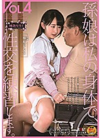 My Granddaughter Is Practicing Sex With My Body. Peach Family Vol. 4 Hinano Kamisaka Download