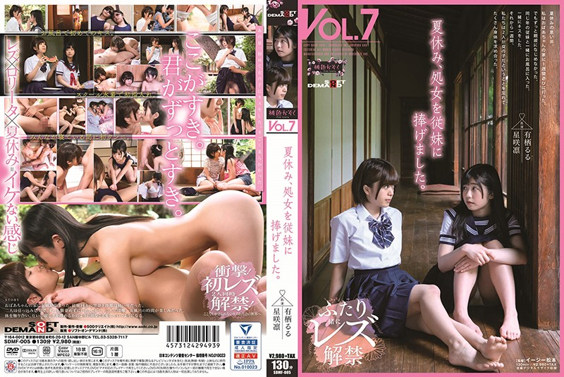 SDMF-005 I'm A Virgin, And This Summer, I Gave Up My Virginity To My Cousin. A Peach-Colored Clan VOL.7 Lulu Arisu Rin Hoshizaki
