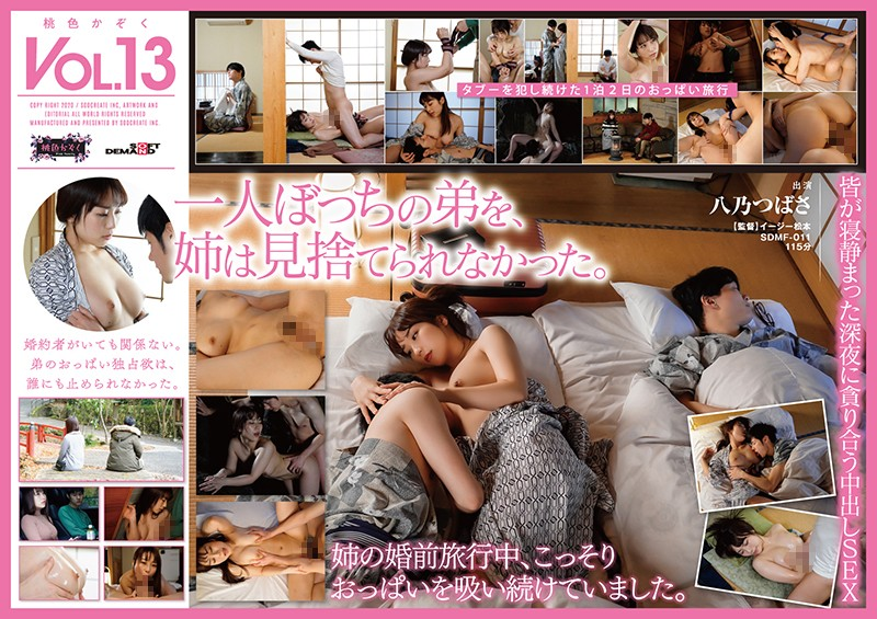 [SDMF-011]My Stepsister Is Getting Married Soon, This Is My Last Chance To Slurp On Her Titties – Fruity Families – Tsubasa Hachino