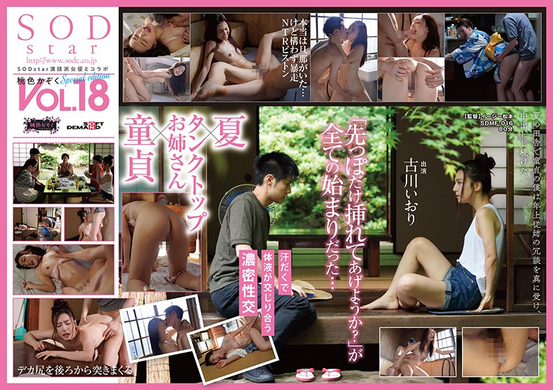 SDMF-016 It Was Summer In The Country, And I Was A Cherry Boy, And My Older Cousin Made A Joke, And I Took It Seriously, And Continuously Creampie Fucked Her The Peachy Clan Vol.18 Iori Kogawa