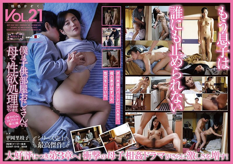 SDMF-019 free porn streaming Eriko Hiraoka I'm A Dirty Old Man Who Lives Like A Little Boy. And I Use My Stepmom To Satisfy My Sexual Urges.