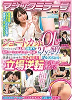 Office Ladies With Short Hair Only! A Boyish Lady Boss And Her Male Employee Are Testing A New Lotion In A Private Survey! Usually He's A Good-For-Nothing Loser, But When He Banged Her With His Massive Cock, She Melted Like Butter, And Couldn't Hide Her Pleasure As She Started Cumming Over And Over Again! The Magic Mirror Number Bus Download