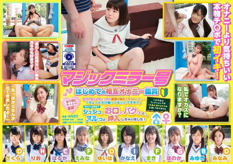 """SDMM-036  The Magic Mirror Number Bus First-Time Mutual Masturbation Watching She's Innocently Blushing When She Sees His Cock! It Seems That Seeing That Was A Bit Too Shocking For This Sch**lgirl… """"May I Touch It, Just For A Little Bit?"""" She Touched His Wee Wee With Her Cute Little Hand, And Rubbed It, And Then She Popped It Into Her Mouth, And Then It Slipped Right Into Her Pussy! 10 Girls Show Up, And 10 Girls Get Fucked In An All-Sex Special"""